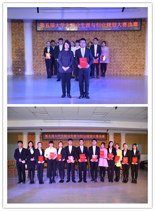 我校举办第五届大学生职业生涯与创业规划大赛决赛